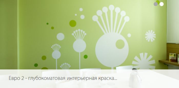 Euro Smart 2 глубокоматовая краска для потолка