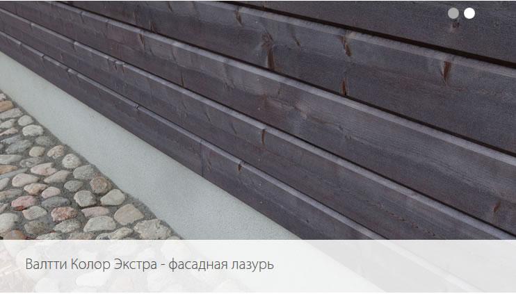 Валтти Колор Экстра (Valtti Color Extra) – глянцевая фасадная лазурь антисептик