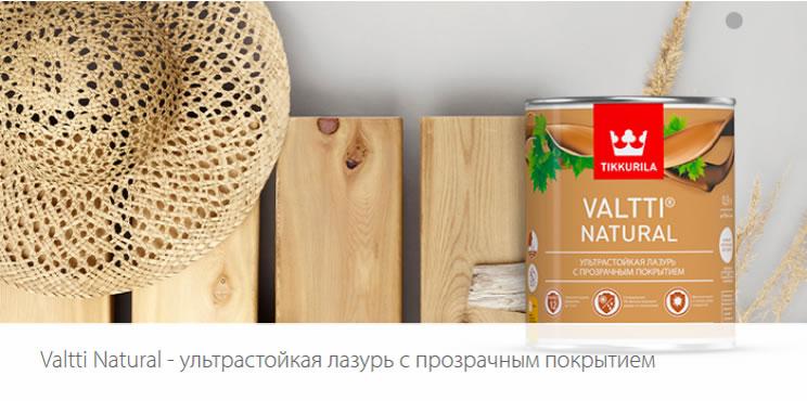 Валтти Нэйчурал (Valtti Natural) – фасадная ультрастойкая лазурь