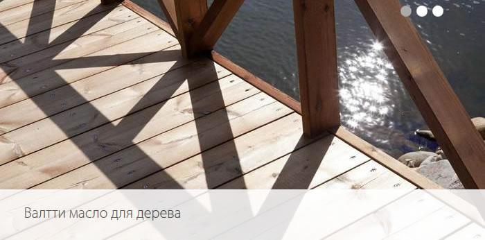 Масло Валтти Пууоли (Valtti Puuoljy) воск для террас Тиккурила