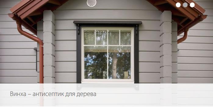 Винха (Vinha) – полуматовый фасадный антисептик - краска для дерева